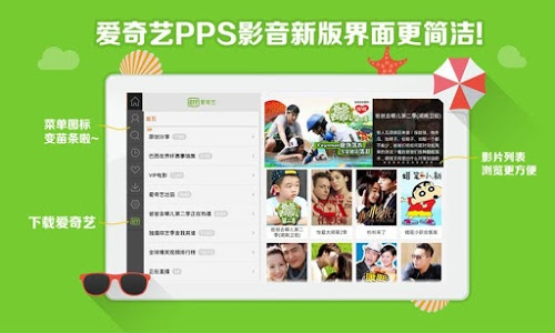Download PPS影音HD 2.1.1 APK