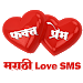 Download Phakt Prem (Marathi Love SMS) 05|06|2018 APK