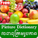 Download Picture Dictionary Free 1.3.2 APK