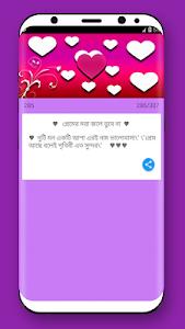 screenshot of প্রেমের ছন্দ - Premer Chondo Bangla Love SMS version 1.0
