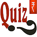 Download Quiz game 2014 1.21 APK
