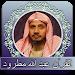 Download Quran Abdullah Al Matrood Offline 1.0 APK