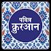 Download Quran Hindi हिंदी में क़ुरान 1.01 APK