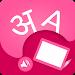 Download Rapid Hindi 360 2.0 APK