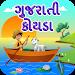Download River Crossing Gujarati Puzzle 1.3 APK