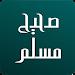Download Sahih Muslim in English 1.0 APK
