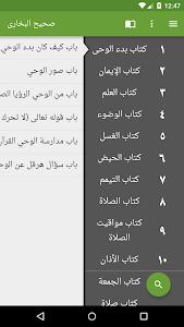screenshot of صحيح البخاري version 3.2