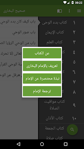Download صحيح البخاري 3.2 APK