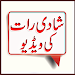 Download Shadi Advice Anmol 1.14 APK