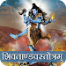 Download Shiv Tandav Stotram with Audio 1.0 APK