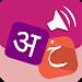 Download Speak Arabic Hindi 360 3.0 APK