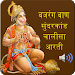 Download Sunderkand Audio with Lyrics 1.3 APK