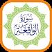 Download Surah Al-Waqiah MP3 Offline Quran 3.0 APK