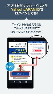 Download Tポイント×シュフー 5.1.0 APK