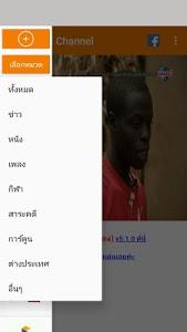 Download TV HD (ทีวีออนไลน์) 5.1.4 APK