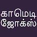Download Tamil Comedy Jokes Latest 2.0 APK