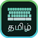 Download Tamil Keyboard 1.4.0.1 APK