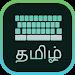 Download Tamil Keyboard 1.4.0.1 APK