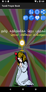 Download Tamil Catholic Prayer Book 7.9 APK
