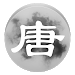 Download Tang Poetry 2.0.2 APK