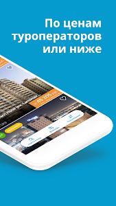 Download Travelata.ru Все горящие туры в одном приложении 2.4.22 APK