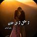 Download Tu Ishq Tu Junoon Novel 1.0 APK