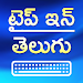 Download Type in Telugu (Telugu Typing) 2.1 APK