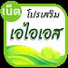 Download Unliminet AIS 1.25.4 APK