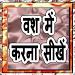 Download Vash me Karne ke 117 Upaay 1.01 APK