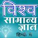 Download World GK विश्व सामान्य ज्ञान 6.7 APK