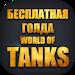 Download Золото для World of Tanks 1.2.000 APK