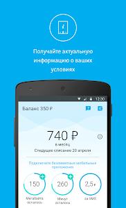 screenshot of Mobile operator forAndroid version 3.3.1 [Tablet]
