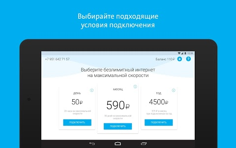 screenshot of Mobile operator for Android version 3.3.1 [Tablet]
