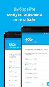 screenshot of Mobile operator forAndroid version Varies with device