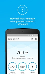 screenshot of Mobile operator for Android version 3.2 [Tablet]
