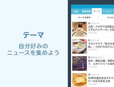Download Yahoo! News 2.14.3 APK