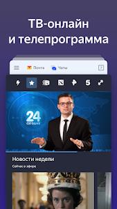 Download Yandex  APK