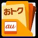 Download auコレトク 1.11.100 APK
