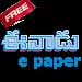 Download eenadu epaper 1.6 APK