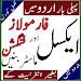 Download excel learning in urdu 1.0 APK