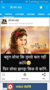 screenshot of New Hindi Shayari,Status, Dp,Video - तेरे संग यारा version 7.3