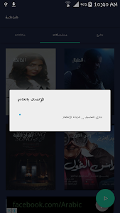screenshot of شاشة shasha version 1.1