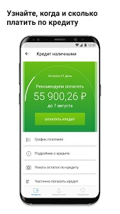 Download Мой Кредит 3.7.0 APK